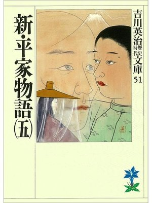 cover image of 新・平家物語(五)
